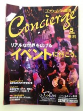 concierge-cover_640