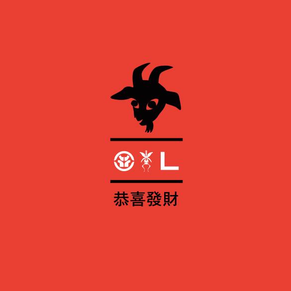 CNY goat_H
