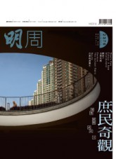 Ming Pao Weekly_Cover_Book B_24 May_2014