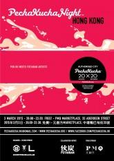 PK23_A4-poster_mar2015_WEB